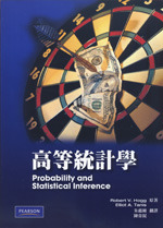 高等統計學 (Hogg : Probability and Statistical Inference, 8/e)-cover