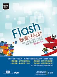 Flash 動畫好設計─創作、角色、場景、分鏡與動畫特效表現一次到位-cover
