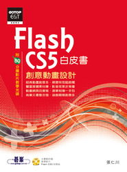 Flash CS5 白皮書─創意動畫設計-cover