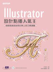 Illustrator 設計點播人氣王-cover