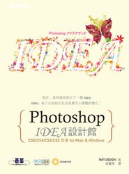 Photoshop─Idea 設計館-cover