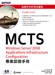 MCTS 70-643 Windows Server 2008 Applications Infrastructure Configuration 專業認證手冊-cover