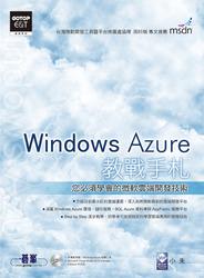 Windows Azure 教戰手札─您必須學會的微軟雲端開發技術-cover