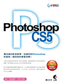 達標 Photoshop CS5-cover