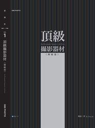 愛攝影 Vol.1 頂級攝影器材─傳統篇-cover