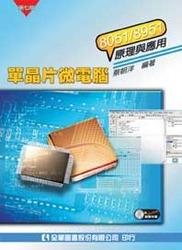 單晶片微電腦 8051/8951 原理與應用, 7/e-cover