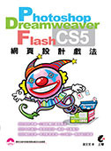 Photoshop & Dreamweaver & Flash 網頁設計戲法-cover