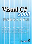 Visual C# 2008 程式設計入門指引-cover