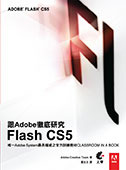 跟 Adobe 徹底研究 Flash CS5 (Adobe Flash Professional CS5 Classroom in a Book)-cover