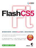 達標!Flash CS5-cover