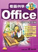 看圖例學 Office 2010 中文版-cover