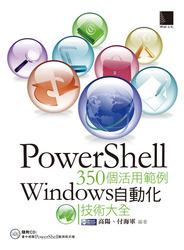 PowerShell 350 個活用範例─Windows 自動化技術大全-cover