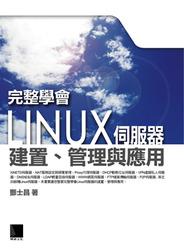 完整學會 Linux 伺服器建置、管理與應用-cover