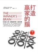 打造贏家的腦