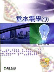 基本電學 (下)-cover