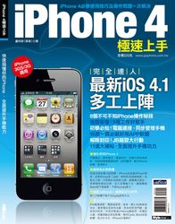 iPhone 4 極速上手-cover
