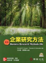 企業研究方法 (Cooper/ Business Research Methods, 10/e)-cover