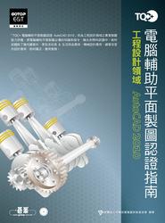 TQC+ 電腦輔助平面製圖認證指南─工程設計領域 AutoCAD 2010-cover