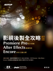 影視後製全攻略--Premiere Pro/After Effects/Encore(適用CS5/CS4-附光碟)-cover