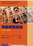 電腦網際網路(第五版)(國際版)(Computer Networking: A Top-Down Approach, 5/e)-cover