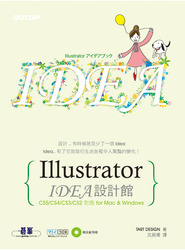 Illustrator─Idea 設計館-cover