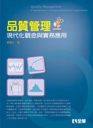 品質管理─現代化觀念與實務應用, 4/e-cover
