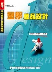 塑膠產品設計, 3/e-cover