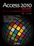 Access 2010 程式設計-VBA、SQL、ADO、應用程式封裝 / 部署與系統開發實務-cover