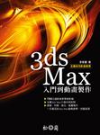 3ds MAX 入門到動畫製作-cover