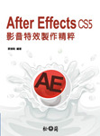 After Effects CS5 影音特效製作精粹-cover