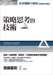 策略思考的技術-cover