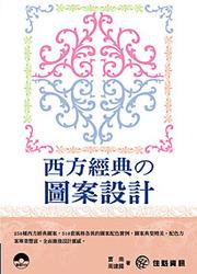 西方經典的圖案設計-cover