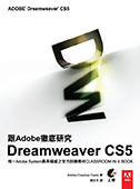 跟 Adobe 徹底研究 Dreamweaver CS5 (Adobe Dreamweaver CS5 Classroom in a Book)-cover
