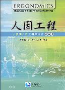 人因工程, 4/e-cover