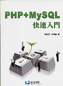 PHP + MySQL 快速入門-cover