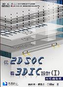 從 2D SOC 看 3D IC 設計─ 3D IC 設計(I) 市場趨勢篇-cover