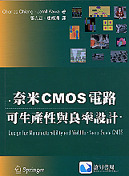 奈米 CMOS 電路可生產性與良率設計 (Chiang : Design for Manufacturability and Yield for Nano-Scale CMOS)-cover