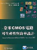 奈米 CMOS 電路可生產性與良率設計(Chiang:Design for Manufacturability and Yield for Nano-Scale CMOS)-cover