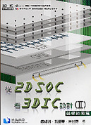 從 2D SOC 看 3D IC 設計─ 3D IC 系列(II)製程技術篇-cover