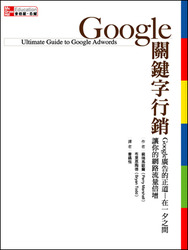 Google 關鍵字行銷 (Ultimate Guide to Google AdWords)-cover