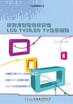 探舊薄型電視新契機 LCD TV 與 LED TV 發展趨勢-cover