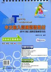 中文輸入訓練認證教材 ( 附中文輸入國際認證練習系統 )-cover