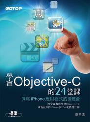 學會 Objective-C 的 24 堂課─撰寫 iPhone 應用程式的初體會-cover