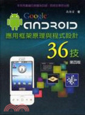 Google Android 應用框架與雲端程式設計 36 技, 5/e-cover