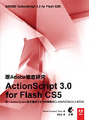 跟 Adobe 徹底研究 ActionScript 3.0 for Flash CS5(ActionScript 3.0 for Adobe Flash Professional CS5 Classroom in a Book)-cover