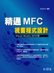 精通 MFC 視窗程式設計-Visual Studio 2010 版-cover