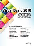 Visual Basic 2010 學習範本-cover