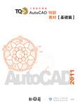 TQC+ AutoCAD 2011 特訓教材─基礎篇-cover
