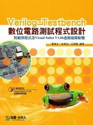 Verilog - Testbench 數位電路測試程式設計-cover
