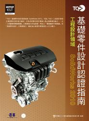 TQC+ 基礎零件設計認證指南 SolidWorks 2010-cover